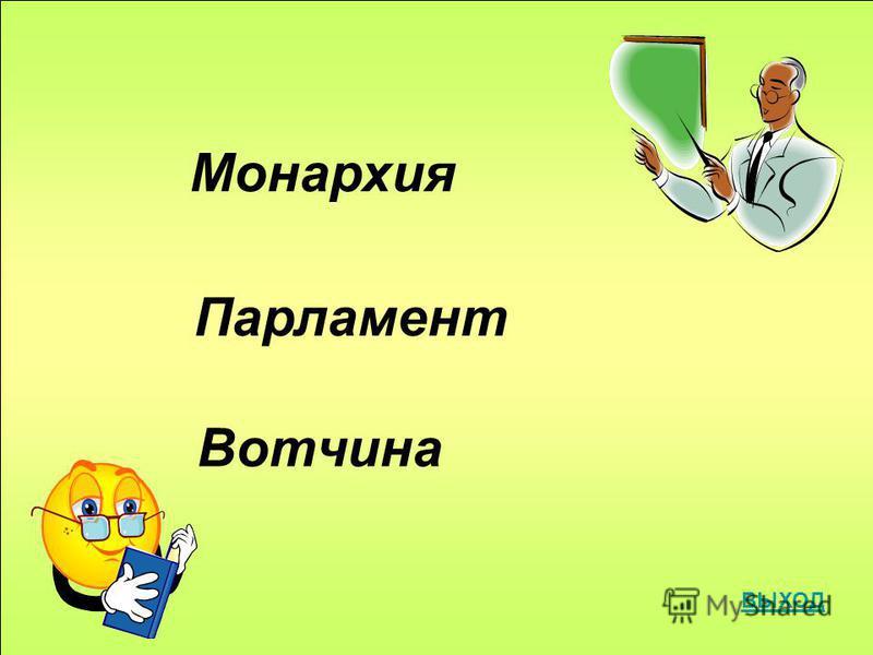 Монархия Парламент Вотчина ВЫХОД