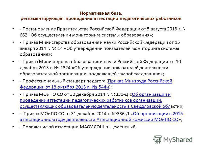 Нормативная база, регламентирующая проведение аттестации педагогических работников - Постановление Правительства Российской Федерации от 5 августа 2013 г. N 662