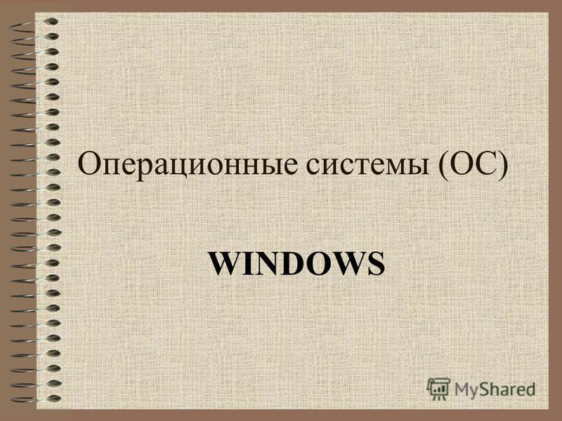Операционные системы (ОС) WINDOWS