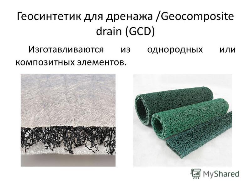 Геосинтетик для дренажа /Geocomposite drain (GCD) Изготавливаются из однородных или композитных элементов.