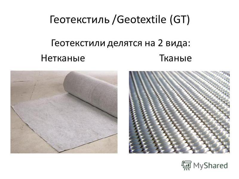 Геотекстиль /Geotextile (GT) Геотекстили делятся на 2 вида: Нетканые Тканые