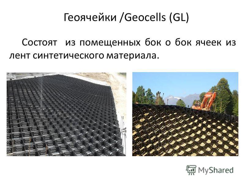 Геоячейки /Geocells (GL) Состоят из помещенных бок о бок ячеек из лент синтетического материала.