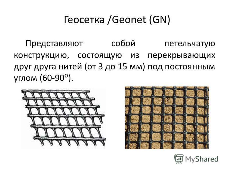 Геосетка /Geonet (GN) Представляют собой петельчатую конструкцию, состоящую из перекрывающих друг друга нитей (от 3 до 15 мм) под постоянным углом (60-90).