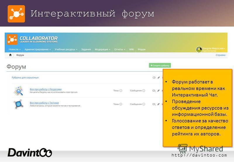 http://davintoo.com Интерактивный форум Форум работает в реальном времени как Интерактивный Чат. Проведение обсуждения ресурсов из информационной базы. Голосование за качество ответов и определение рейтинга их авторов. Форум работает в реальном време