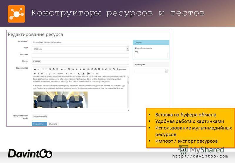 http://davintoo.com Конструкторы ресурсов и тестов Вставка из буфера обмена Удобная работа с картинками Использование мультимедийных ресурсов Импорт / экспорт ресурсов Вставка из буфера обмена Удобная работа с картинками Использование мультимедийных