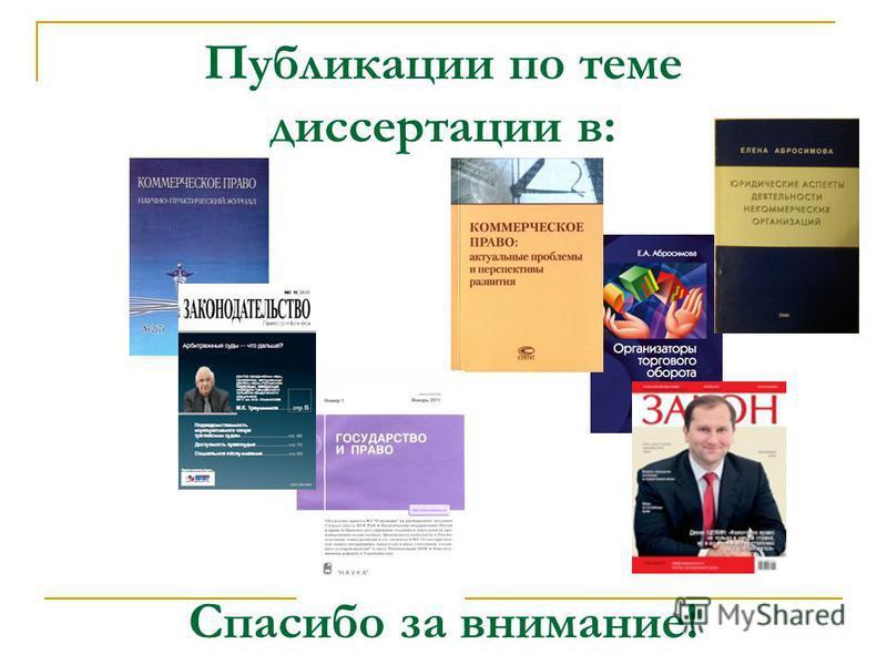 Публикации по теме диссертации в: Спасибо за внимание!