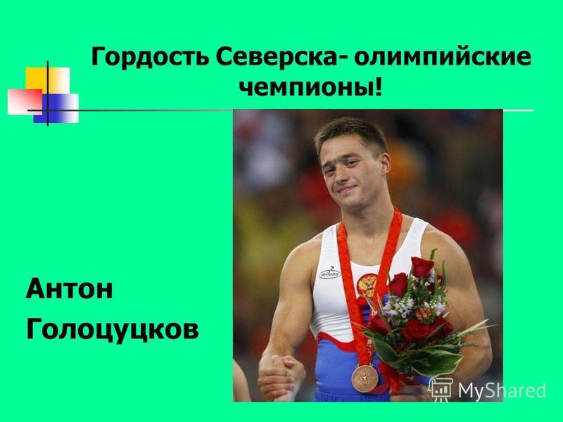 Гордость Северска- олимпийские чемпионы! Антон Голоцуцков