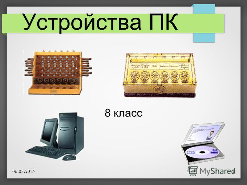 06.03.20151 Устройства ПК 8 класс