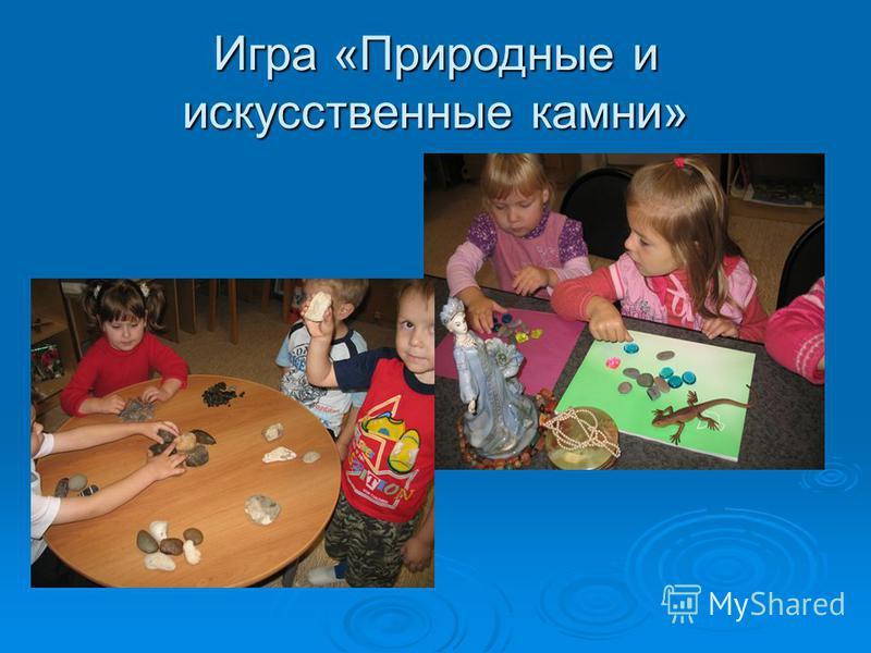 Игра «Природные и искусственные камни»