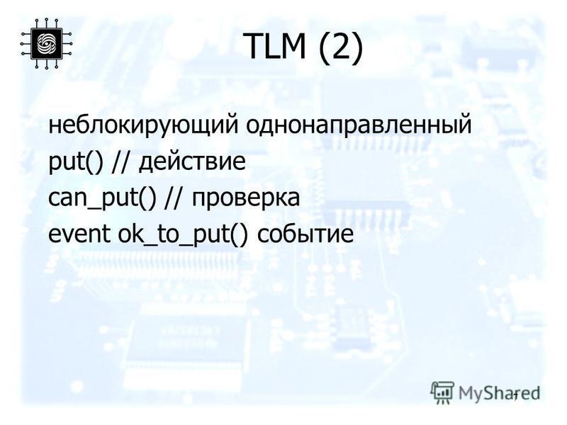 TLM (2) неблокирующий однонаправленный put() // действие can_put() // проверка event ok_to_put() событие 7