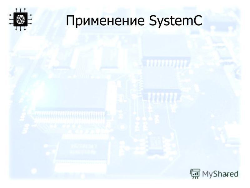 Применение SystemC 9