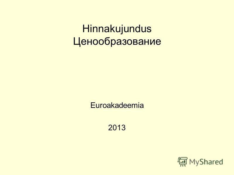 Hinnakujundus Ценообразование Euroakadeemia 2013