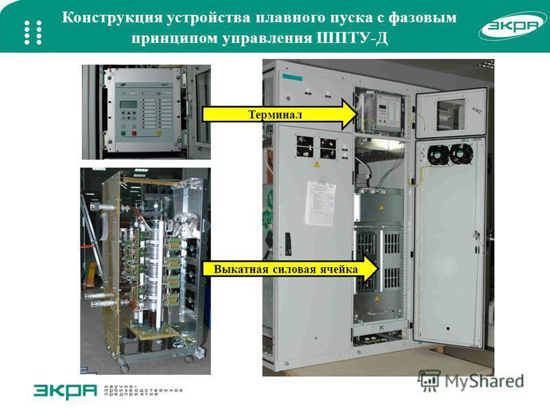 Конструкция устройства плавного пуска с фазовым принципом управления ШПТУ-Д Выкатная силовая ячейка Терминал