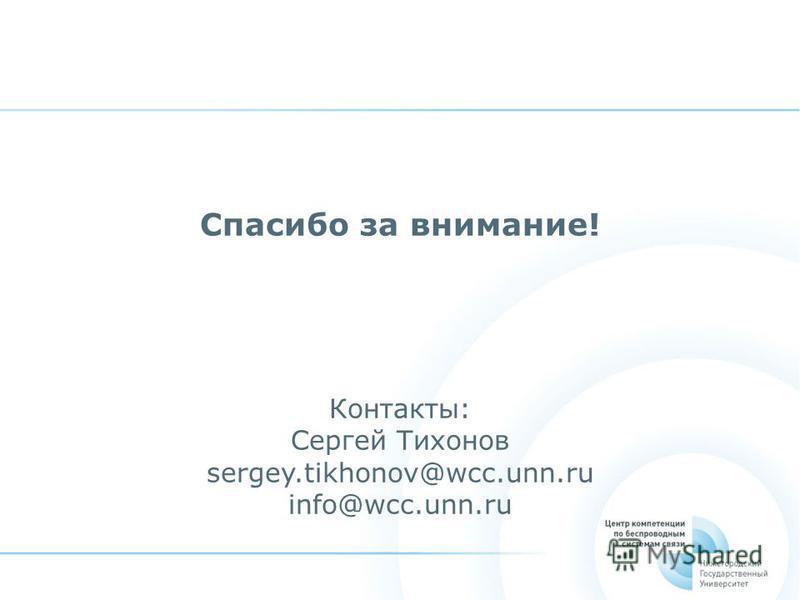 Спасибо за внимание! Контакты: Сергей Тихонов sergey.tikhonov@wcc.unn.ru info@wcc.unn.ru