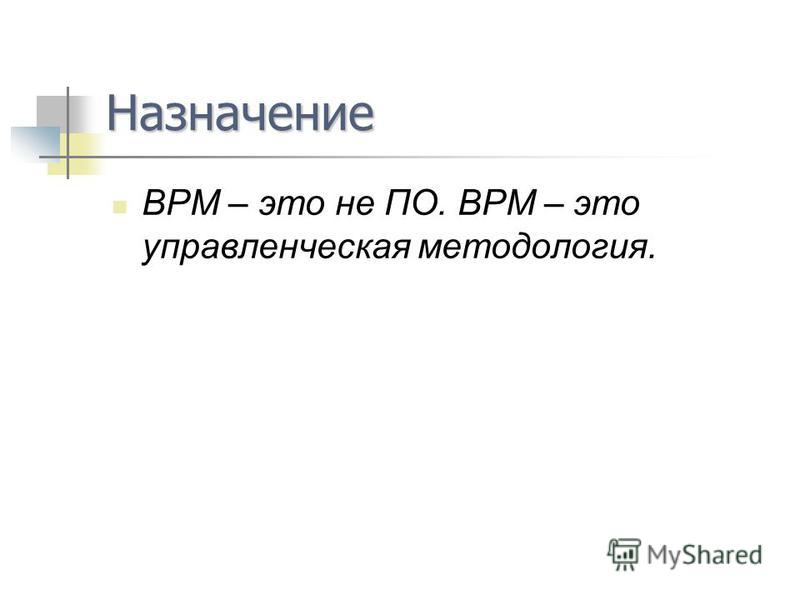 Назначение BPM – это не ПО. BPM – это управленческая методология.