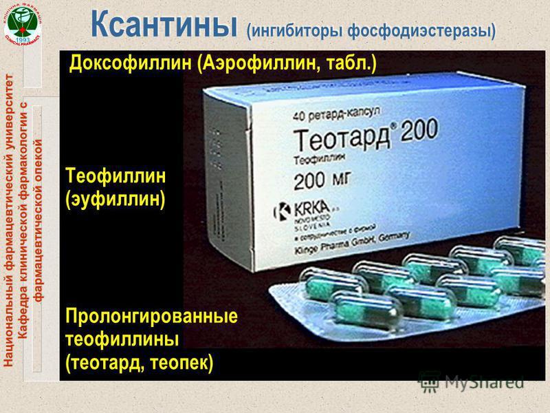 Национальный фармацевтический университет Кафедра клинической фармакологии с фармацевтической опекой Ксантины (ингибиторы фосфодиэстеразы) Доксофиллин (Аэрофиллин, табл.) Пролонгированные теофиллины (теотард, теопек) Теофиллин (эуфиллин)