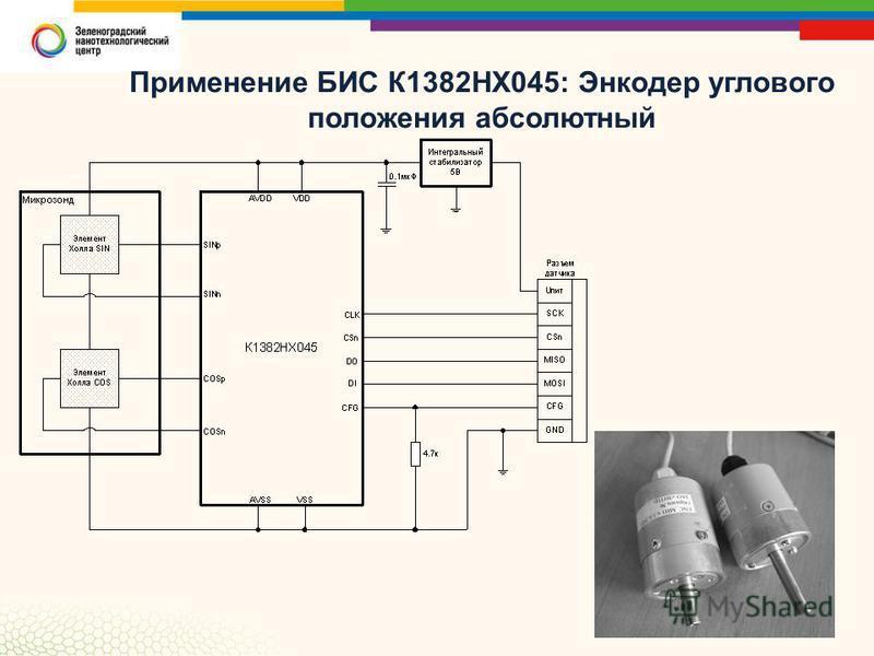 11 Применение БИС К1382НХ045: Энкодер углового положения абсолютный