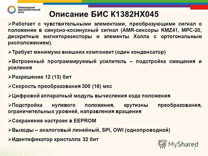 3 Описание БИС К1382НХ045 Работает с чувствительными элементами, преобразующими сигнал о положении в синусно-косинусный сигнал (AMR-сенсоры KMZ41, МРС-20, дискретные магниторезисторы и элементы Холла с ортогональным расположением). Требует минимума в