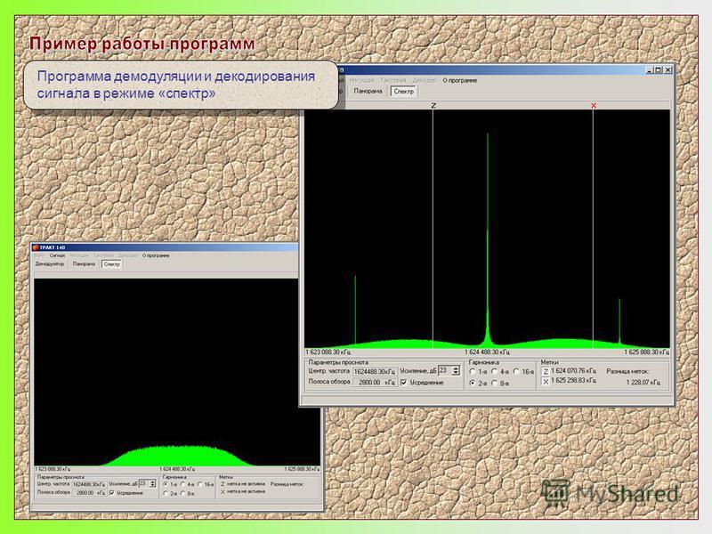 Программа демодуляции и декодирования сигнала в режиме «спектр»