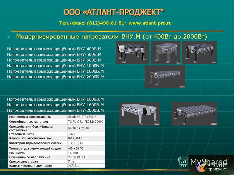 Модернизированные нагреватели ВНУ.М (от 400Вт до 2000Вт) Модернизированные нагреватели ВНУ.М (от 400Вт до 2000Вт) Нагреватель взрывозащищённый ВНУ-400Б.М Нагреватель взрывозащищённый ВНУ-500Б.М Нагреватель взрывозащищённый ВНУ-600Б.М Нагреватель взры
