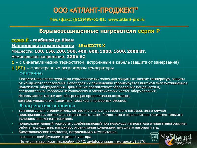 Взрывозащищенные нагреватели серия P серия P - глубиной до 80 мм - 1ExdIICT3 X Маркировка взрывозащиты - 1ExdIICT3 X Мощность: 100, 150, 200, 300, 400, 600, 1000, 1600, 2000 Вт. Номинальное напряжение: 220V AC 1 1 – с биметаллическим термостатом, вст