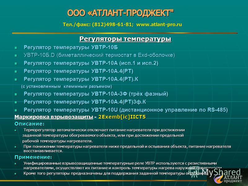 Регуляторы температуры Регулятор температуры УВТР-10Б Регулятор температуры УВТР-10Б УВТР-10Б.D (биметаллический термостат в Еxd-оболочке) УВТР-10Б.D (биметаллический термостат в Еxd-оболочке) Регулятор температуры УВТР-10А (исп.1 и исп.2) Регулятор