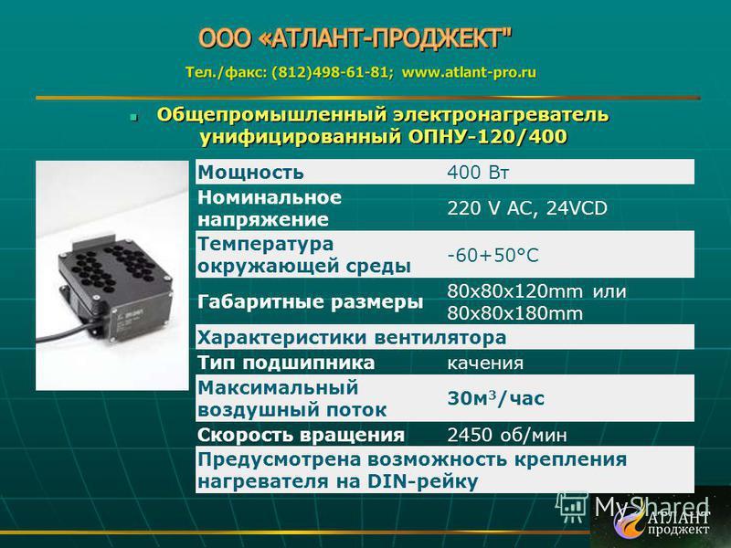Общепромышленный электронагреватель унифицированный ОПНУ-120/400 Общепромышленный электронагреватель унифицированный ОПНУ-120/400 Мощность 400 Вт Номинальное напряжение 220 V AC, 24VCD Температура окружающей среды -60+50°C Габаритные размеры 80 х 80