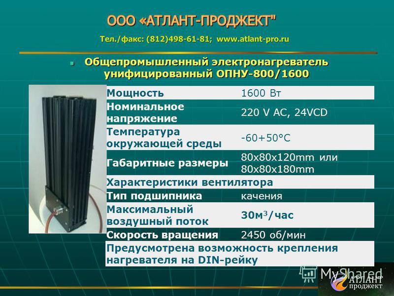 Общепромышленный электронагреватель унифицированный ОПНУ-800/1600 Общепромышленный электронагреватель унифицированный ОПНУ-800/1600 Мощность 1600 Вт Номинальное напряжение 220 V AC, 24VCD Температура окружающей среды -60+50°C Габаритные размеры 80 х