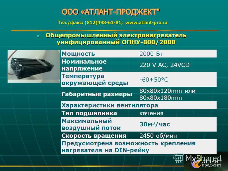 Общепромышленный электронагреватель унифицированный ОПНУ-800/2000 Общепромышленный электронагреватель унифицированный ОПНУ-800/2000 Мощность 2000 Вт Номинальное напряжение 220 V AC, 24VCD Температура окружающей среды -60+50°C Габаритные размеры 80 х