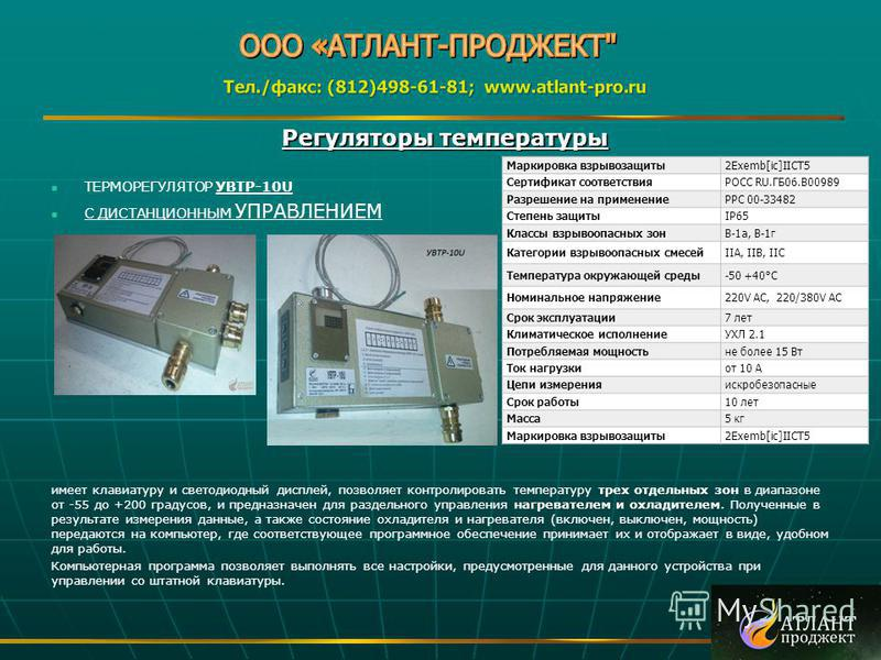 Регуляторы температуры ТЕРМОРЕГУЛЯТОР УВТР-10U С ДИСТАНЦИОННЫМ УПРАВЛЕНИЕМ имеет клавиатуру и светодиодный дисплей, позволяет контролировать температуру трех отдельных зон в диапазоне от -55 до +200 градусов, и предназначен для раздельного управления