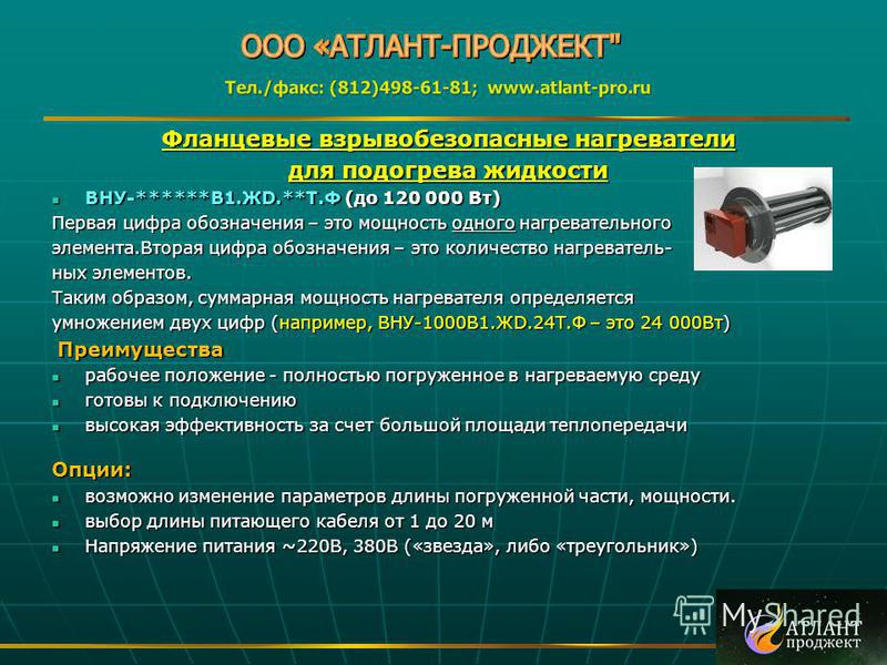 Фланцевые взрывобезопасные нагреватели для подогрева жидкости ВНУ-******В1.ЖD.**Т.Ф (до 120 000 Вт) ВНУ-******В1.ЖD.**Т.Ф (до 120 000 Вт) Первая цифра обозначения – это мощность одного нагревательного элемента.Вторая цифра обозначения – это количеств