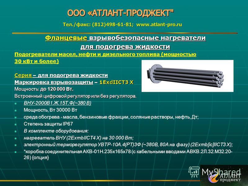Фланцевые взрывобезопасные нагреватели для подогрева жидкости Подогреватели масел, нефти и дизельного топлива (мощностью 30 к Вт и более) Серия – для подогрева жидкости Маркировка взрывозащиты– 1ExdIICT3 X Маркировка взрывозащиты – 1ExdIICT3 X Мощнос
