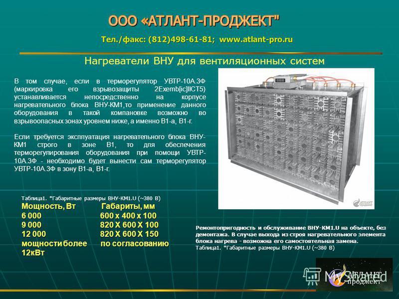 Нагреватели ВНУ для вентиляционных систем В том случае, если в терморегулятор УВТР-10А.3Ф (маркировка его взрывозащиты 2Exemb[ic]IICT5) устанавливается непосредственно на корпусе нагревательного блока ВНУ-КМ1,то применение данного оборудования в тако