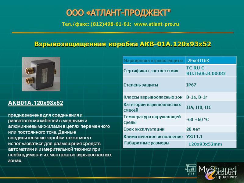 Взрывозащищенная коробка АКВ-01А.120 х 93 х 52 Взрывозащищенная коробка АКВ-01А.120 х 93 х 52 Маркировка взрывозащиты 2ExeIIT6X Сертификат соответствия ТС RU C- RU.ГБ06.В.00082 Степень защитыIP67 Классы взрывоопасных зонВ-1 а, В-1 г Категории взрывоо