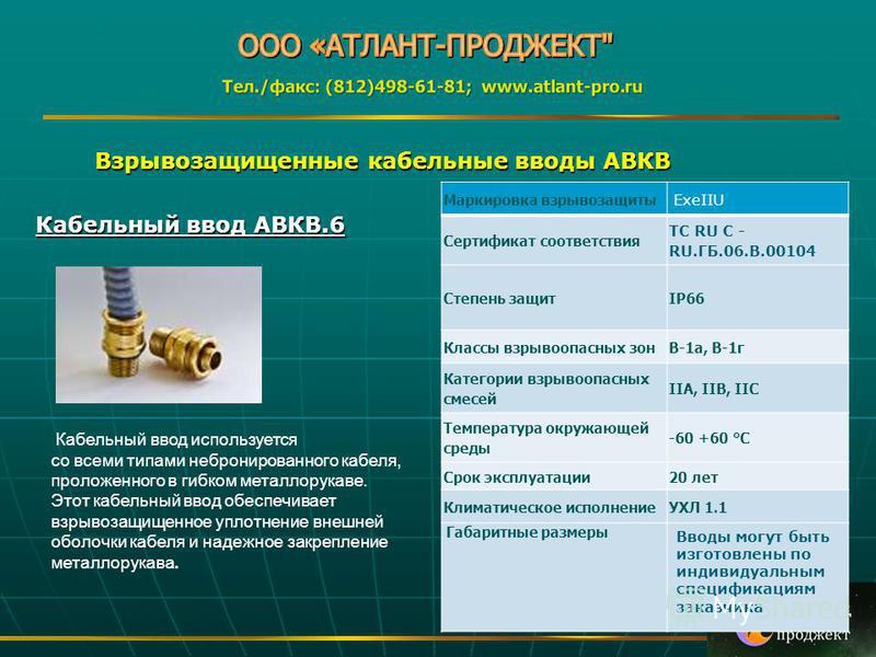 Взрывозащищенные кабельные вводы АВКВ Взрывозащищенные кабельные вводы АВКВ Кабельный ввод АВКВ.6 Кабельный ввод АВКВ.6 Маркировка взрывозащиты ExeIIU Сертификат соответствия ТС RU C - RU.ГБ.06.В.00104 Степень защитIP66 Классы взрывоопасных зонВ-1 а,