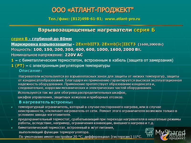 Взрывозащищенные нагреватели серия Б серия Б - глубиной до 80 мм - 2ExmbIIT3, 2Exmb[ic]IICT3 (1600,2000 Вт) Маркировка взрывозащиты - 2ExmbIIT3, 2Exmb[ic]IICT3 (1600,2000 Вт) Мощность: 100, 150, 200, 300, 400, 600, 1000, 1600, 2000 Вт. Номинальное на