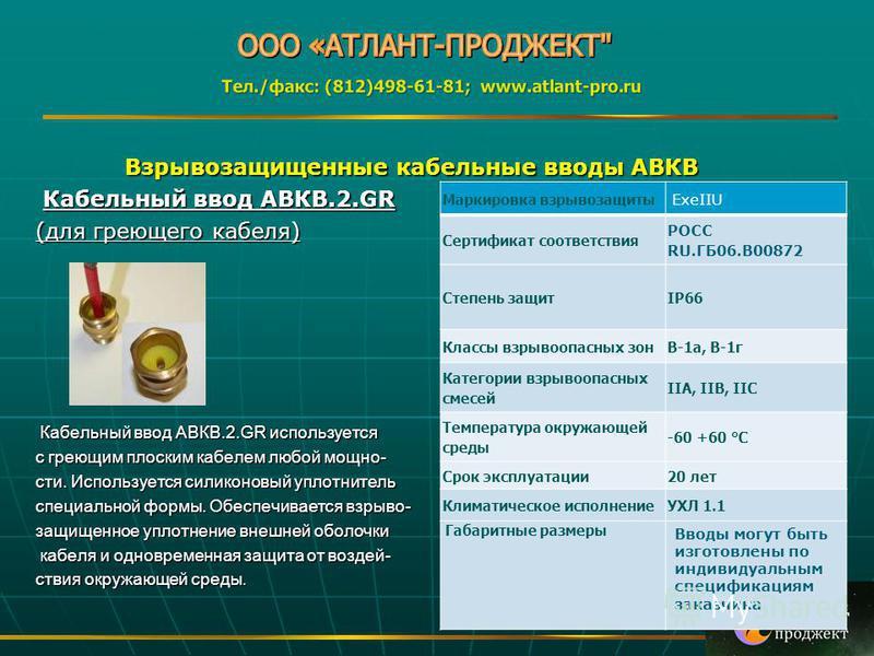 Взрывозащищенные кабельные вводы АВКВ Взрывозащищенные кабельные вводы АВКВ Кабельный ввод АВКВ.2. GR Кабельный ввод АВКВ.2. GR (для греющего кабеля) Кабельный ввод АВКВ.2. GR используется Кабельный ввод АВКВ.2. GR используется с греющим плоским кабе