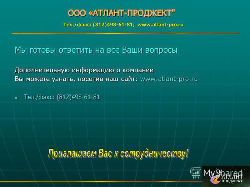 Мы готовы ответить на все Ваши вопросы Дополнительную информацию о компании Вы можете узнать, посетив наш сайт: www.atlant-pro.ru Тел./факс: (812)498-61-81 Тел./факс: (812)498-61-81