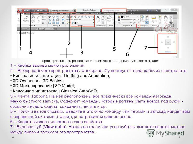 Кратко рассмотрим расположение элементов интерфейса Autocad на экране: 1 – Кнопка вызова меню приложений 2 – Выбор рабочего пространства / workspace. Существует 4 вида рабочих пространств: Рисование и аннотации | Drafting and Annotation; 3D Основное