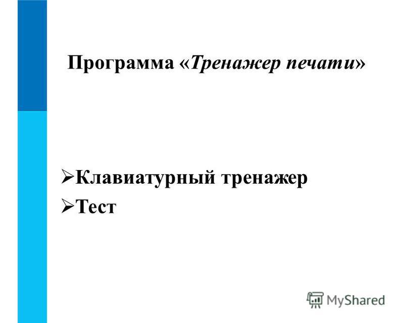 Клавиатурный тренажер Тест Программа «Тренажер печати»