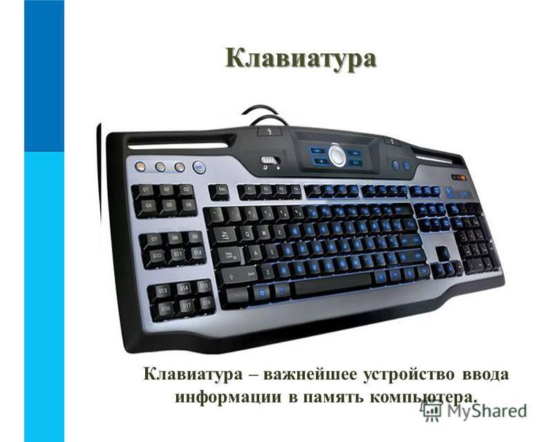 Клавиатура Клавиатура – важнейшее устройство ввода информации в память компьютера.