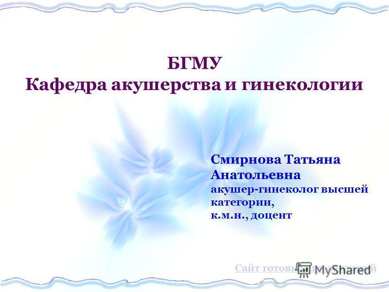 БГМУ Кафедра акушерства и