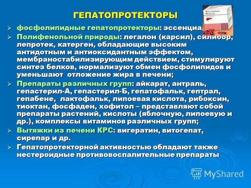 ГЕПАТОПРОТЕКТОРЫ фосфолипидные гепатопротекторы: эссенциале; фосфолипидные гепатопротекторы: эссенциале; Полифенольной природы: легалон (карсил), силибор, лепротек, катерген, обладающие высоким антидотным и антиоксидантным эффектом, мембраностабилизи