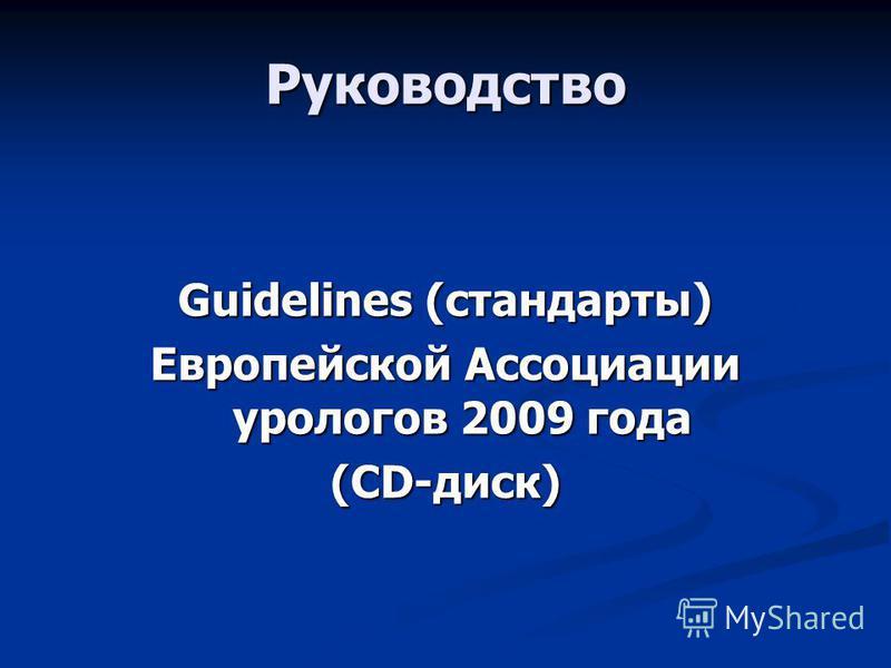 Руководство Guidelines (стандарты) Европейской Ассоциации урологов 2009 года (CD-диск)