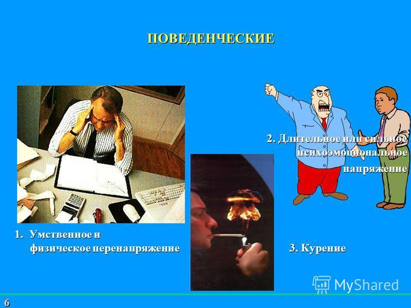 6 ПОВЕДЕНЧЕСКИЕ 2. Длительное или сильное психоэмоциональное напряжение напряжение 1. Умственное и физическое перенапряжение 3. Курение
