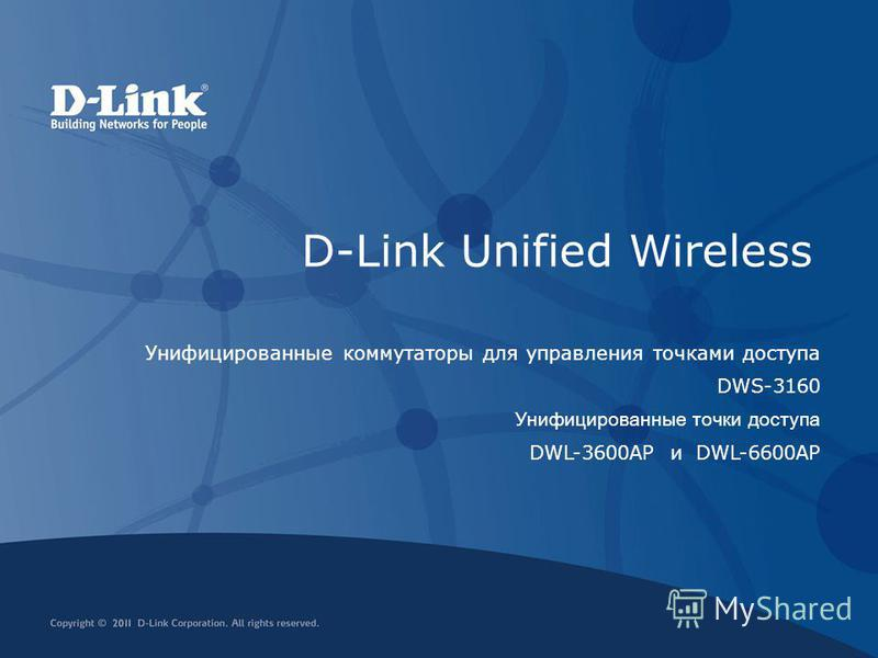 D-Link Unified Wireless Унифицированные коммутаторы для управления точками доступа DWS-3160 Унифицированные точки доступа DWL-3600AP и DWL-6600AP
