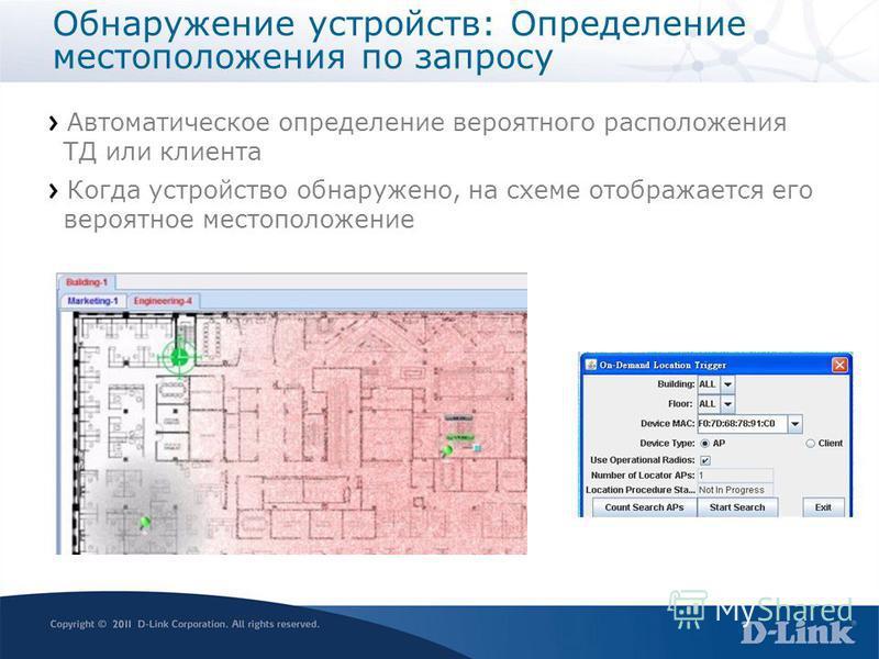 Обнаружение устройств: Определение местоположения по запросу Автоматическое определение вероятного расположения ТД или клиента Когда устройство обнаружено, на схеме отображается его вероятное местоположение