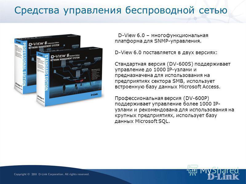 Средства управления беспроводной сетью D-View 6.0 – многофункциональная платформа для SNMP-управления. D-View 6.0 поставляется в двух версиях: Стандартная версия (DV-600S) поддерживает управление до 1000 IP-узлами и предназначена для использования на