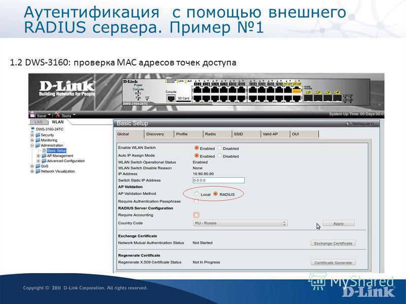 1.2 DWS-3160: проверка МАС адресов точек доступа Аутентификация с помощью внешнего RADIUS сервера. Пример 1