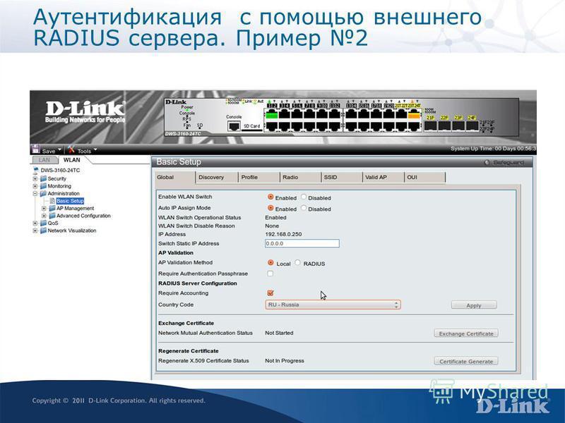 Аутентификация с помощью внешнего RADIUS сервера. Пример 2